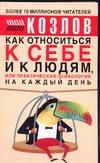 Козлов Н.И. - Как относиться к себе и людям,или практическая психология на каждый день обложка книги