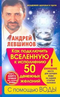 Левшинов А.А. - Как подключить Вселенную к исполнению 50 денежных желаний с помощью воды обложка книги