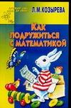 Козырева Л. М. - Как подружиться с математикой обложка книги