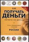 Эрдман Г.В. - Как получать деньги, ничего не делая, или Путь к финансовой свободе в России обложка книги