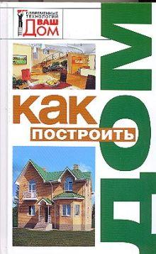 Новосад Н. Г. - Как построить дом обложка книги