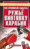 Литвинов А.В. - Как правильно выбрать ружье, винтовку, карабин обложка книги