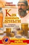 Левшинов А.А. - Как привлекать деньги. Секреты Внутренней Силы обложка книги