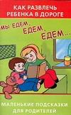 Филиппова И. - Как развлечь ребенка в дороге. Мы едем, едем, едем… обложка книги