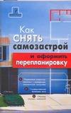 Лапшикова Н.И. - Как снять самозастрой и оформить перепланировку обложка книги