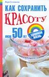 Соловьева В.А. - Как сохранить красоту после 50 лет обложка книги