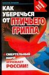 Соколов М. - Как уберечься от птичьего гриппа обложка книги