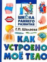 Шалаева Г.П. - Как устроено моё тело обложка книги