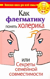 Богданова О. - Как флегматику понять холерика, или Секреты семейной совместимости обложка книги