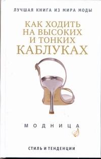 Надеждина В. - Как ходить на высоких и тонких каблуках обложка книги