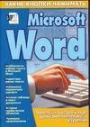 Копыл В. - Какие кнопки нажимать Microsoft Word обложка книги