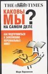 Паркинсон М. - Каковы мы на самом деле? обложка книги