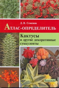 Кактусы и другие декор.суккуленты Семенов Д.В.
