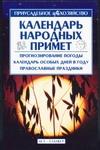Копейка В.И. - Календарь народных примет обложка книги