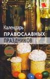 Славгородская Л.Н. - Календарь православных праздников, 2008 - 2014 гг. обложка книги