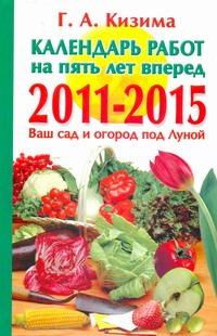 Кизима Г.А. - Календарь работ на пять лет вперед, 2011-2015 обложка книги
