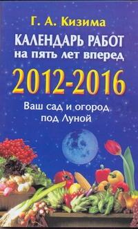 Календарь работ на пять лет вперед, 2012-2016