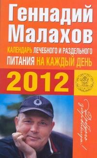 Малахов Г.П. - Календарь раздельного лечебного питания на каждый день 2012 года обложка книги