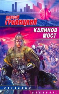 Гравицкий Алексей - Калинов мост обложка книги