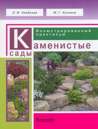 Улейская Л.И. - Каменистые сады обложка книги
