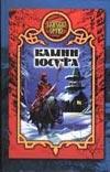 Камни Юсуфа Дьякова В.