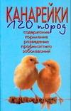 Шпайхер К. - Канарейки. 120 пород обложка книги