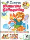Бордюг С.И., Трепенок Н.А., Хитрук Ф.С. - Каникулы Бонифация обложка книги