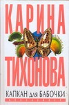 Тихонова К. - Капкан для бабочки обложка книги