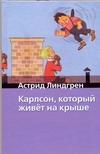 Викланд И., Линдгрен А., Лунгина Л.З. - Карлсон, который живет на крыше обложка книги