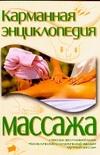 Завязкин О.В. - Карманная энциклопедия массажа обложка книги