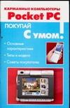 Холмогоров В. - Карманные компьютеры Pocket PC обложка книги