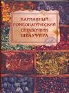 - Карманный гомеопатический справочник Штауфера обложка книги