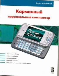 Карманный персональный компьютер.КПК и коммуникатор.Работа и развлечения