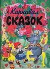 - Карнавал сказок обложка книги