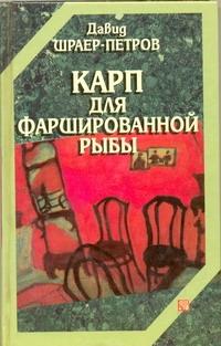 Карп для фаршированной рыбы Шраер-Петров Д.