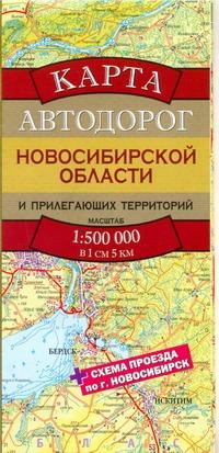 Карта автодорог  Новосибирской области и прилегающих территорий