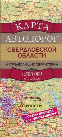 - Карта автодорог Cвердловской области и прилегающих территорий обложка книги