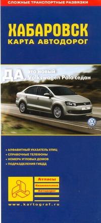 - Карта автодорог Хабаровск обложка книги