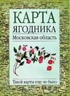 Трохина Н.Б. - Карта ягодника. Московская область обложка книги