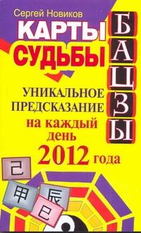 Новиков С. - Карты судьбы Бацзы. Уникальное предсказание на каждый день 2012 года обложка книги