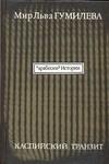 Гумилев Л.Н., Куркчи А.И. - Каспийский транзит. В 2 кн. Кн. 1 обложка книги