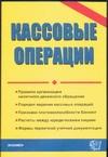 Стяжкина Т.А. - Кассовые операции обложка книги