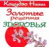 Арянова Н.Л. - Кацудзо Ниши. Золотые рецепты здоровья обложка книги