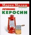 Мельник Н.Д. - Керосин обложка книги