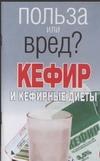 Орлова Л. - Кефир и кефирные диеты обложка книги