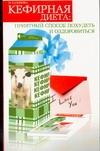 Сазонова И. - Кефирная диета: приятный  способ похудеть и оздоровиться обложка книги