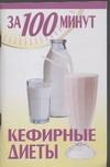 Гайдук Ю. - Кефирные диеты обложка книги