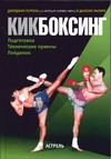 Малори Д., Перрека Д. - Кикбоксинг обложка книги