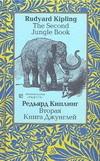Киплинг Вторая Книга Джунглей