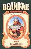 Кир Великий. Царь горы, или тайна Кира Великого Смирнов С.А.